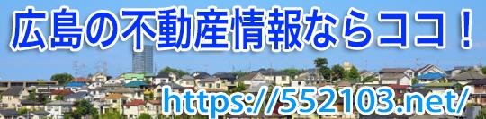 広島の不動産情報サイトへ