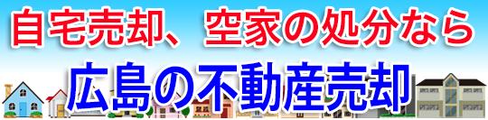 広島の不動産売却サイトへ