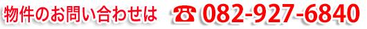物件のお問い合わせは tel:082-927-6840